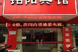 宁波铭阳宾馆