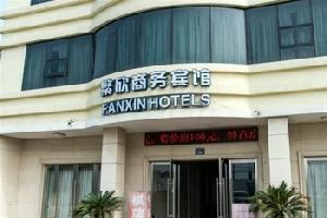 宁波繁欣商务宾馆