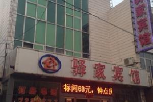 大同驿家宾馆(阳高县)