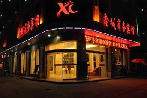 新宁鑫城商务宾馆