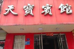 吉水县天宝宾馆