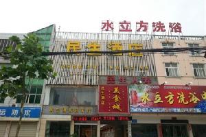 天门民生酒店
