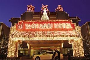 临沂陶然居大酒店