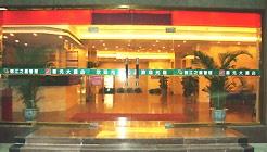 上海晋元大酒店