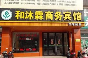 和沐霖连锁酒店(启东客运站店)