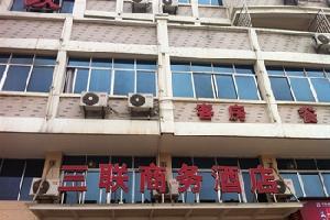 嘉鱼三联商务酒店