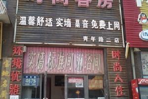 长春桃源时尚客房(二店)