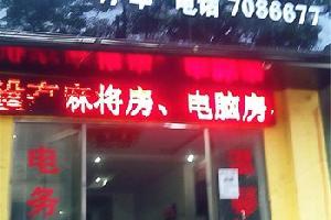 萍乡电务宾馆