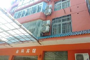 萍乡金科宾馆