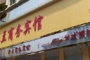 萍乡米兰商务宾馆
