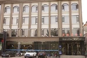盘锦润德宾馆