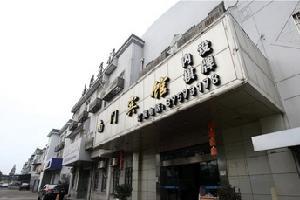 宁波江北南门宾馆(城南西路店)