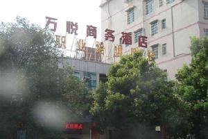 东安万悦商务酒店