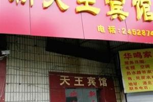 马鞍山新天王宾馆