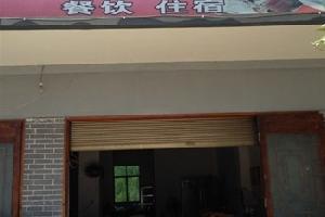 巴中平昌姐妹餐旅馆