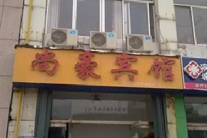 滨州尚豪宾馆