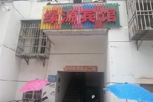 房县绿源宾馆