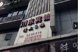 巴中川东宾馆