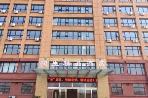 辉县润生精品酒店