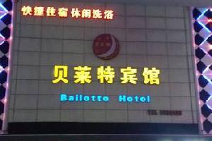 介休贝莱特宾馆