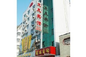 湖北龙凤宾馆
