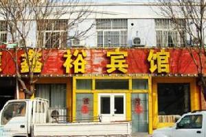 青岛德鑫裕宾馆