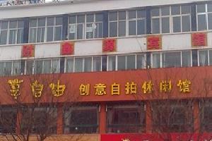 泰安财鑫源宾馆(旅馆型)