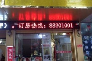 宁波鄞州鹏辉宾馆