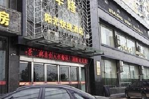 华县华隆阳光快捷酒店