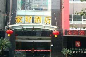 广汉家好酒店