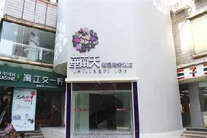 华南天精品商务酒店(会展中心店)