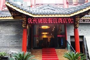 杭州城隍假日酒店