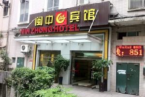 三明市闽东宾馆(原闽中宾馆)