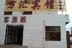 金昌万汇宾馆