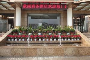 盂县欧尚商务酒店