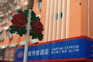 汉庭酒店(洛阳周王城广场店)