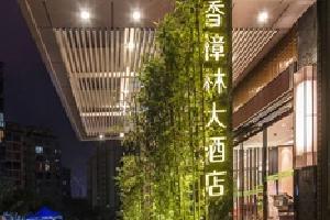 【桂林香樟林大酒店】三里店广场附近准五星高级酒店