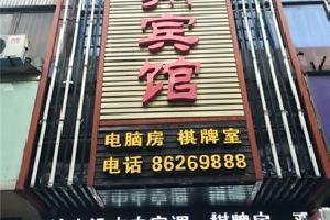绍兴南都宾馆