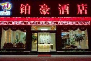 丽江铂豪酒店