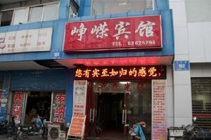 南京峥嵘招待所