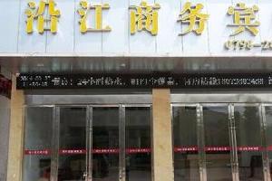景德镇沿江商务宾馆(浮梁县)