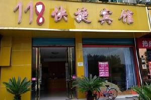 达州开江县118快捷宾馆