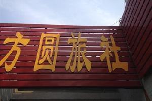 开封方圆旅社