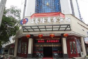 靖安福泰隆商务宾馆