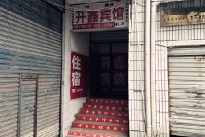 广安开鑫宾馆