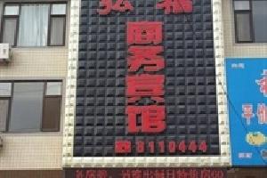 锦州凌海弘福商务宾馆