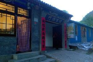 北京八达岭镇宋淑君农家餐厅