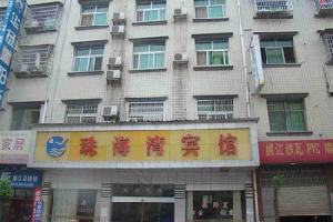 桃江珠海湾宾馆