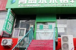 青岛水木铭轩旅馆(第二十三分店)