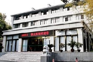 芜湖铁山宾馆